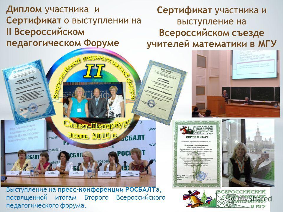 Диплом участника и Сертификат о выступлении на II Всероссийском педагогическом Форуме Выступление на пресс-конференции РОСБАЛТа, посвященной итогам Второго Всероссийского педагогического форума. Сертификат участника и выступление на Всероссийском съе