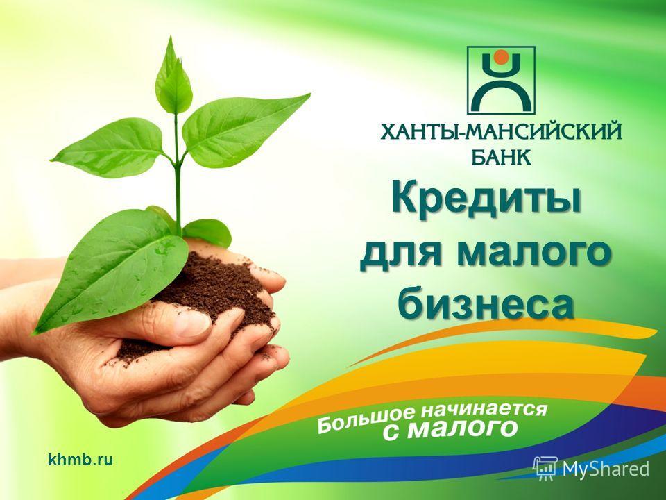 Кредиты для малого бизнеса khmb.ru