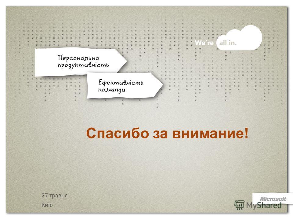 Спасибо за внимание! 27 травня Київ