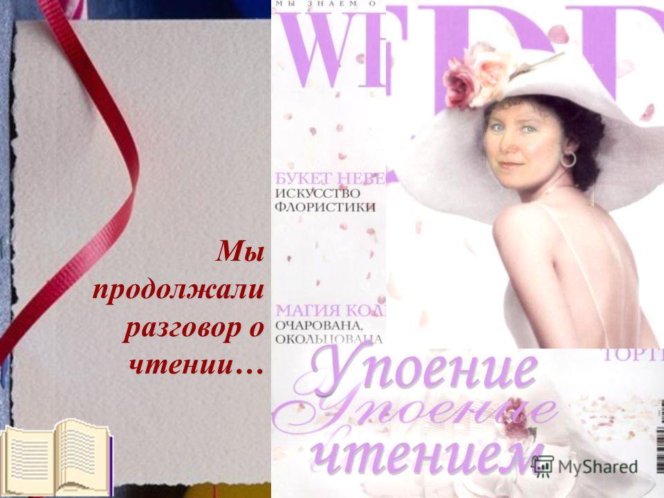 И с обложек самых модных журналов