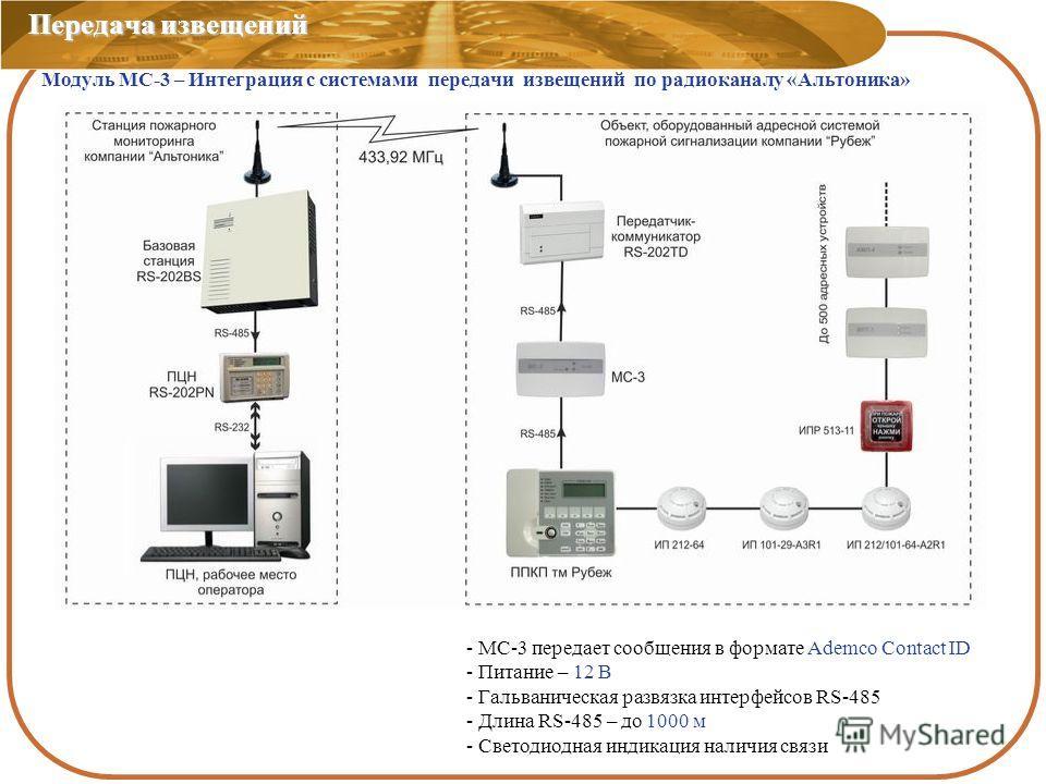 Передача извещений Модуль МС-3