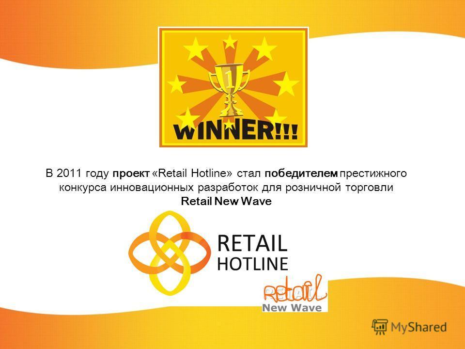 В 2011 году проект «Retail Hotline» стал победителем престижного конкурса инновационных разработок для розничной торговли Retail New Wave