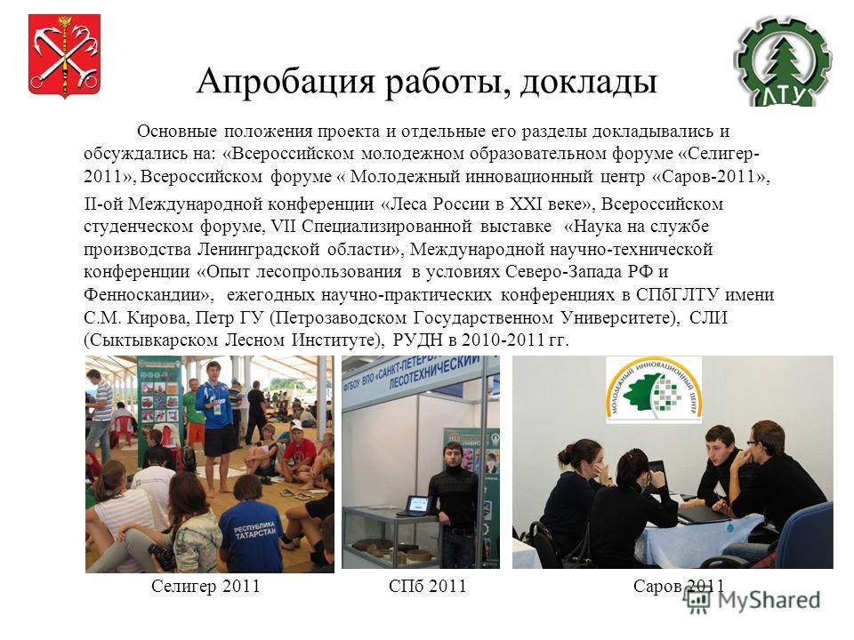 Апробация работы, доклады Основные положения проекта и отдельные его разделы докладывались и обсуждались на: «Всероссийском молодежном образовательном форуме «Селигер- 2011», Всероссийском форуме « Молодежный инновационный центр «Саров-2011», II-ой М