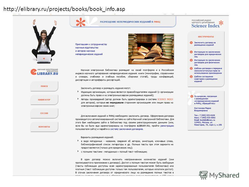 http://elibrary.ru/projects/books/book_info.asp