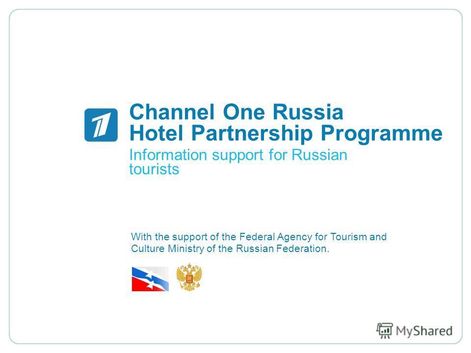Channel One Russia Hotel Partnership Programme Information support for Russian tourists With the support of the Federal Agency for Tourism and Culture Ministry of the Russian Federation.