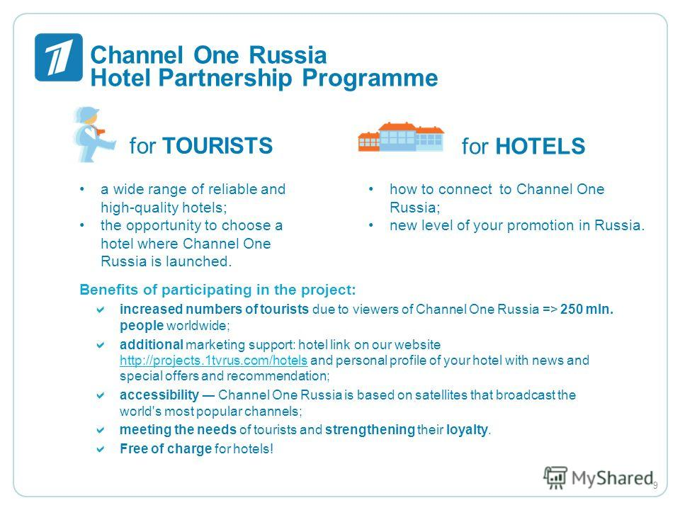 for TOURISTS a wide range of reliable and high-quality hotels; the opportunity to choose a hotel where Channel One Russia is launched. for HOTELS how to connect to Channel One Russia; new level of your promotion in Russia. Channel One Russia Hotel Pa