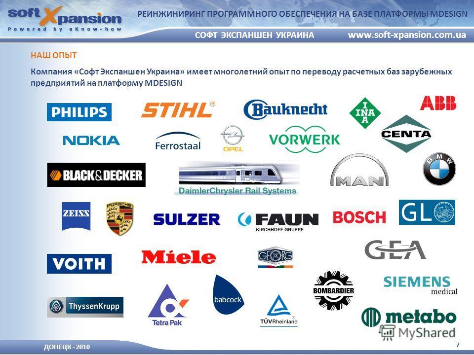 7 ДОНЕЦК - 2010 СОФТ ЭКСПАНШЕН УКРАИНА www.soft-xpansion.com.ua РЕИНЖИНИРИНГ ПРОГРАММНОГО ОБЕСПЕЧЕНИЯ НА БАЗЕ ПЛАТФОРМЫ MDESIGN НАШ ОПЫТ Компания «Софт Экспаншен Украина» имеет многолетний опыт по переводу расчетных баз зарубежных предприятий на плат