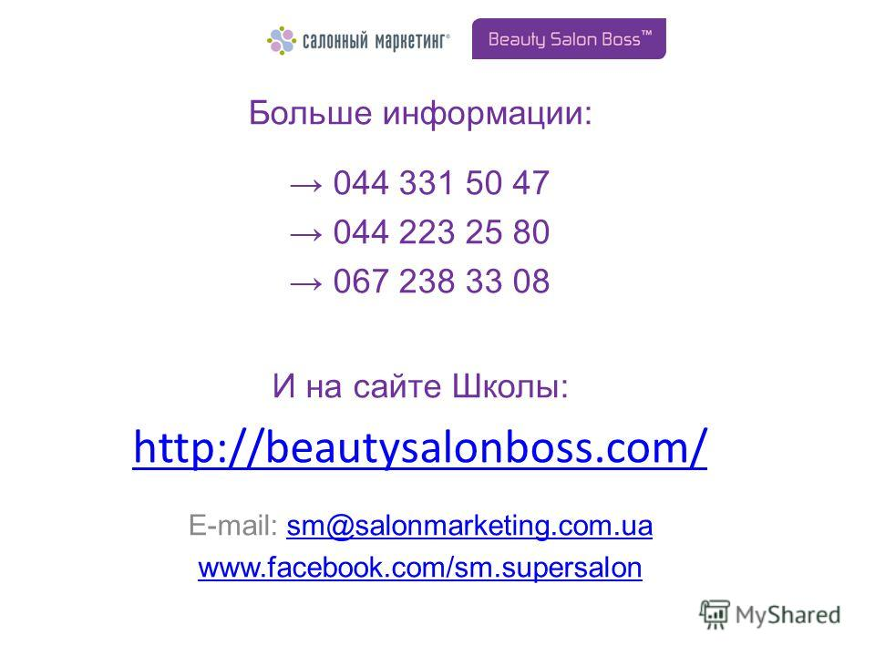 Больше информации: 044 331 50 47 044 223 25 80 067 238 33 08 И на сайте Школы: http://beautysalonboss.com/ E-mail: sm@salonmarketing.com.uasm@salonmarketing.com.ua www.facebook.com/sm.supersalon