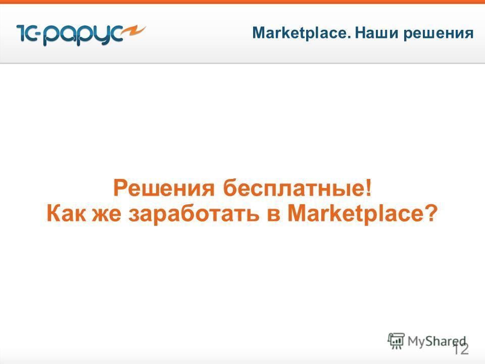 Marketplace. Наши решения 12 Решения бесплатные! Как же заработать в Marketplace?