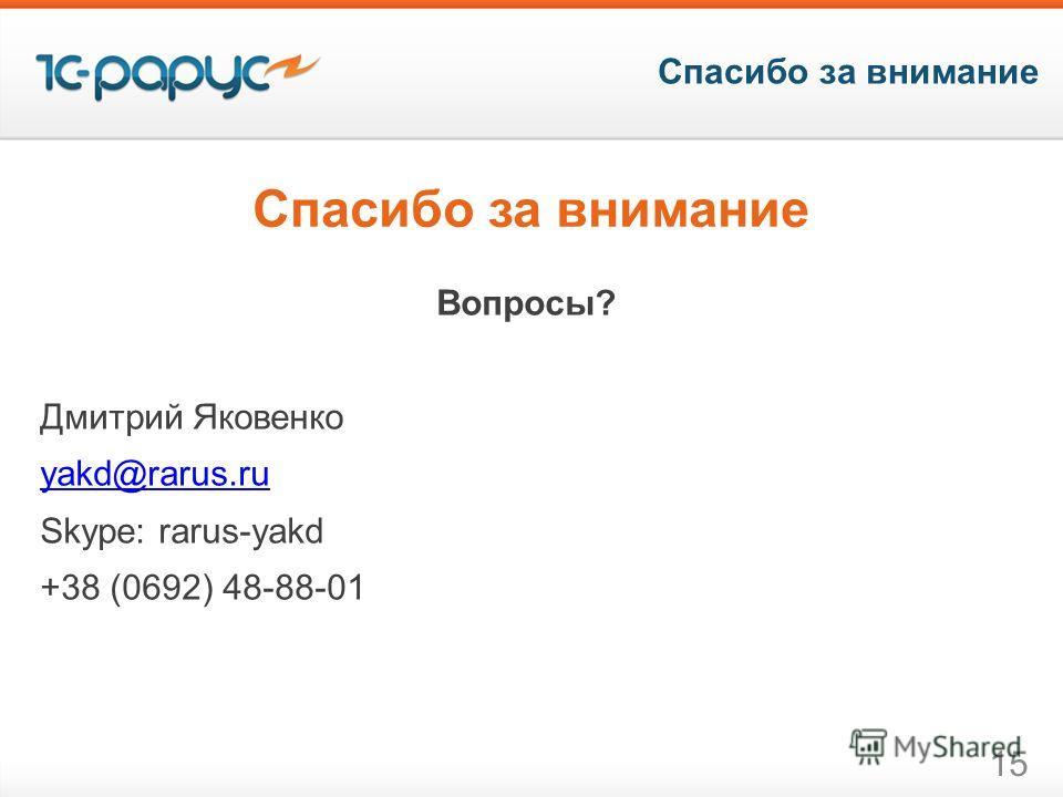 Спасибо за внимание 15 Спасибо за внимание Вопросы? Дмитрий Яковенко yakd@rarus.ru Skype: rarus-yakd +38 (0692) 48-88-01