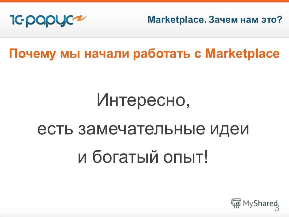 Интересно, есть замечательные идеи и богатый опыт! Marketplace. Зачем нам это? 3 Почему мы начали работать с Marketplace