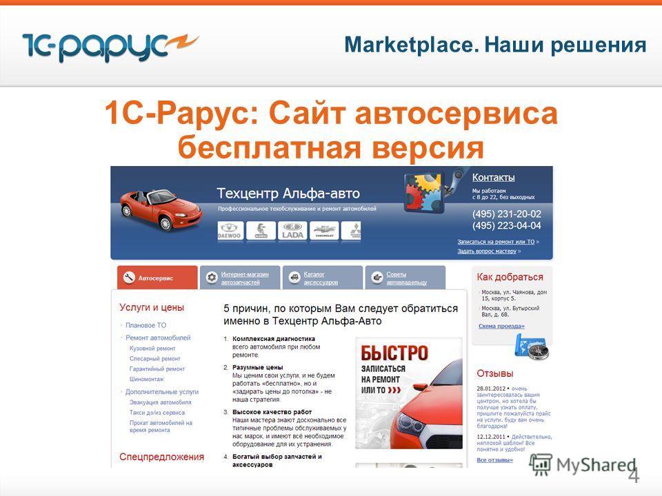 Marketplace. Наши решения 4 1С-Рарус: Сайт автосервиса бесплатная версия