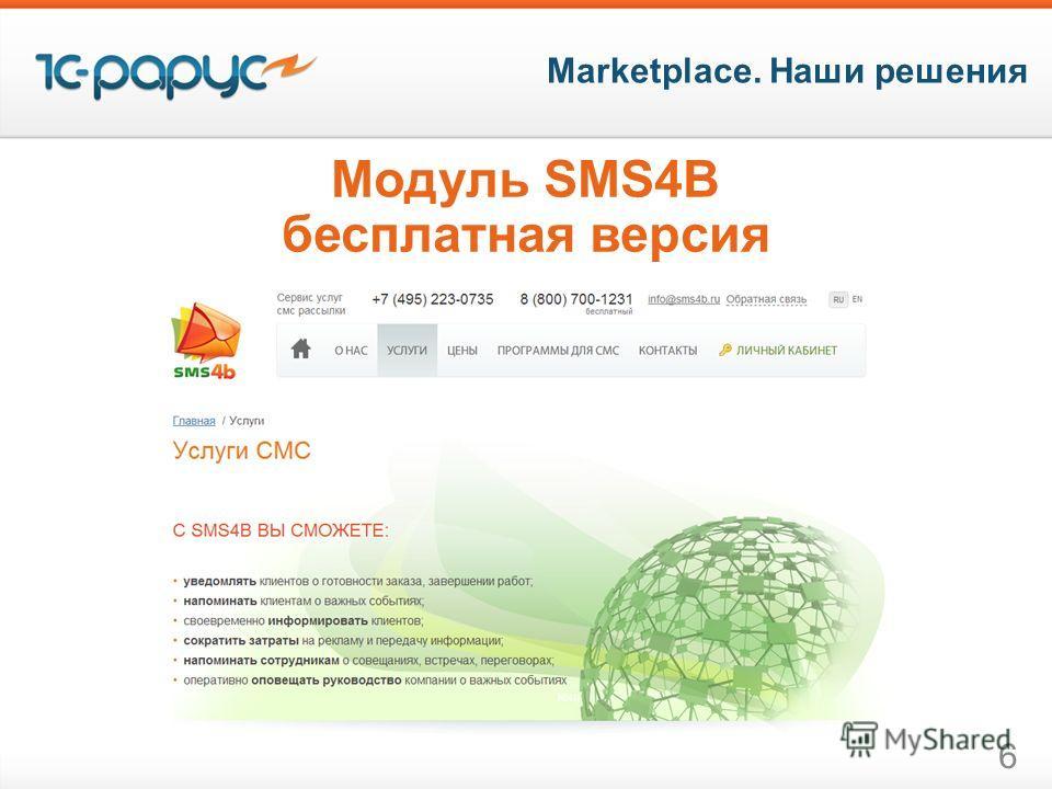 Marketplace. Наши решения 6 Модуль SMS4B бесплатная версия