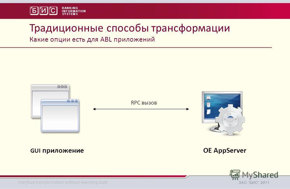 BANKING INFORMATION SYSTEMS RPC вызов GUI приложениеOE AppServer Традиционные способы трансформации Какие опции есть для ABL приложений Interface transformation without rewriting code