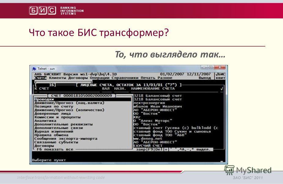 BANKING INFORMATION SYSTEMS То, что выглядело так… Interface transformation without rewriting code Что такое БИС трансформер?