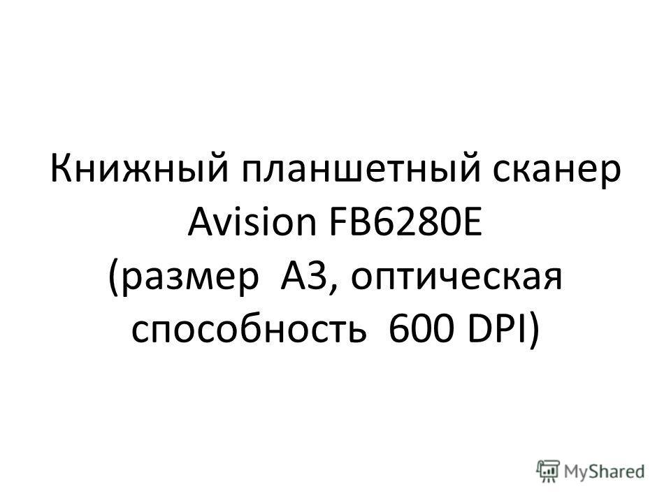 Книжный планшетный сканер Avision FB6280E (размер A3, оптическая способность 600 DPI)