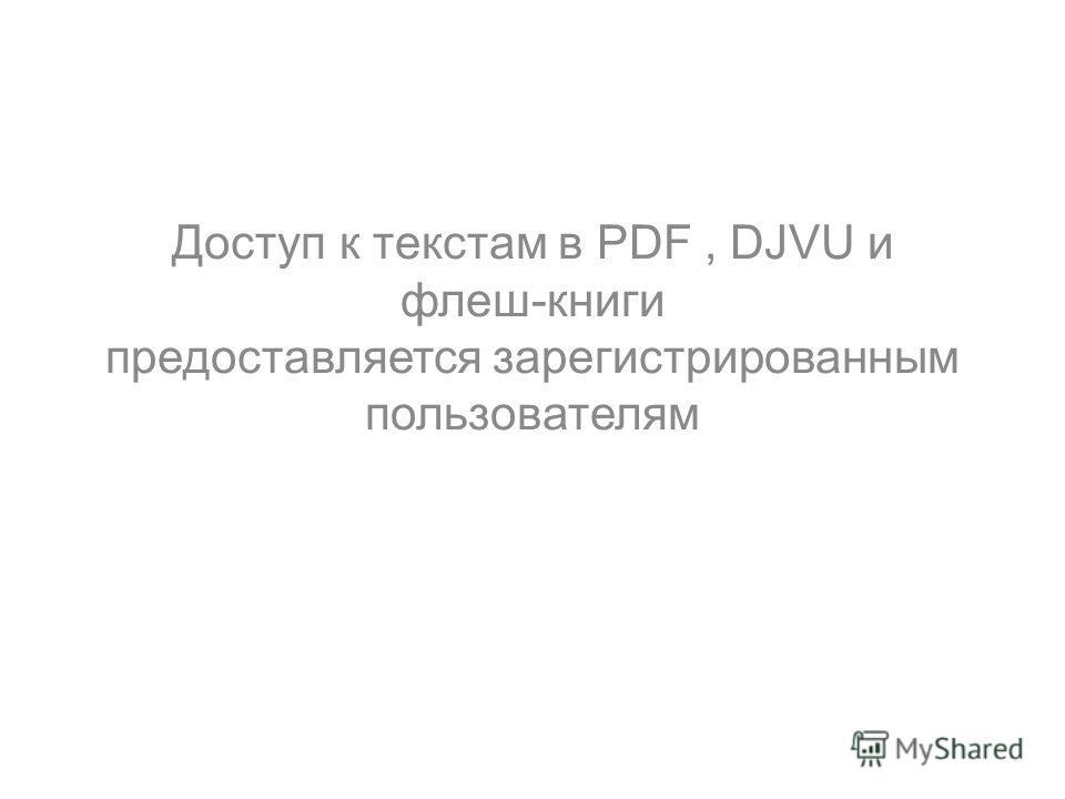 Доступ к текстам в PDF, DJVU и флеш-книги предоставляется зарегистрированным пользователям