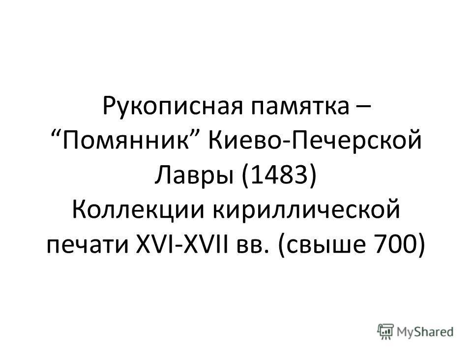 Рукописная памятка – Помянник Киево-Печерской Лавры (1483) Коллекции кириллической печати XVI-XVII вв. (свыше 700)