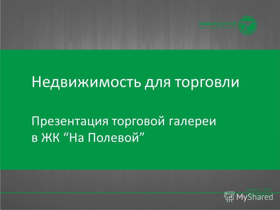 Недвижимость для торговли Презентация торговой галереи в ЖК На Полевой