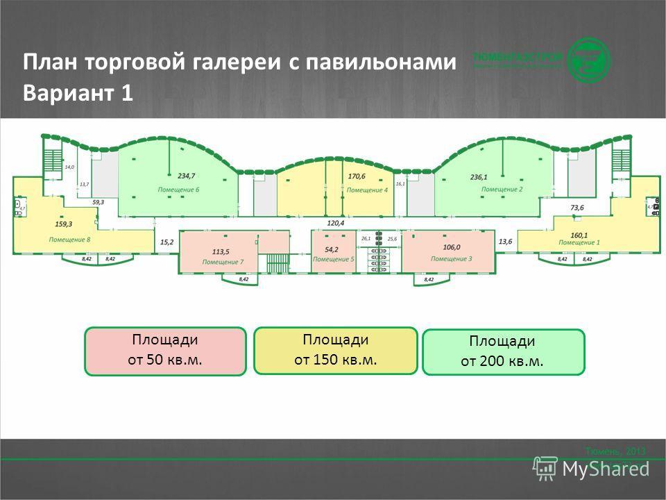 План торговой галереи с павильонами Вариант 1 Площади от 50 кв.м. Площади от 200 кв.м. Площади от 150 кв.м.