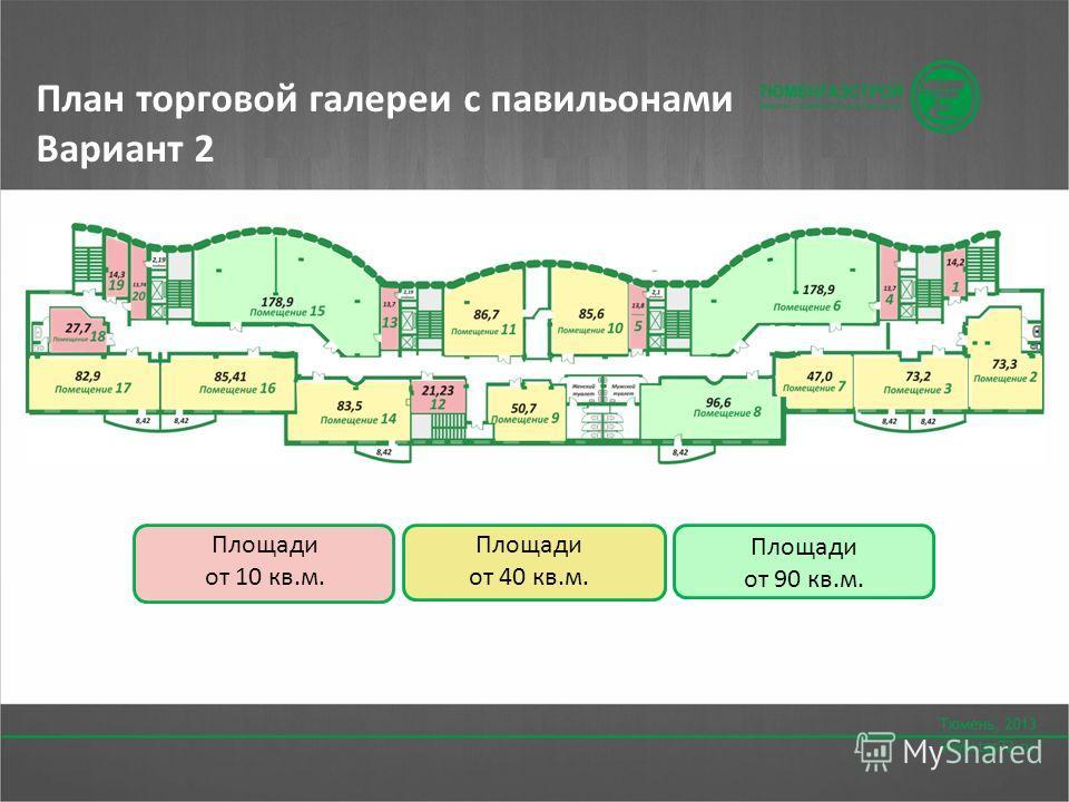 План торговой галереи с павильонами Вариант 2 Площади от 10 кв.м. Площади от 40 кв.м. Площади от 90 кв.м.