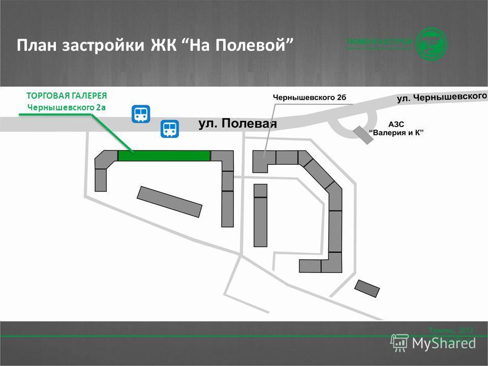 План застройки ЖК На Полевой ТОРГОВАЯ ГАЛЕРЕЯ Чернышевского 2а
