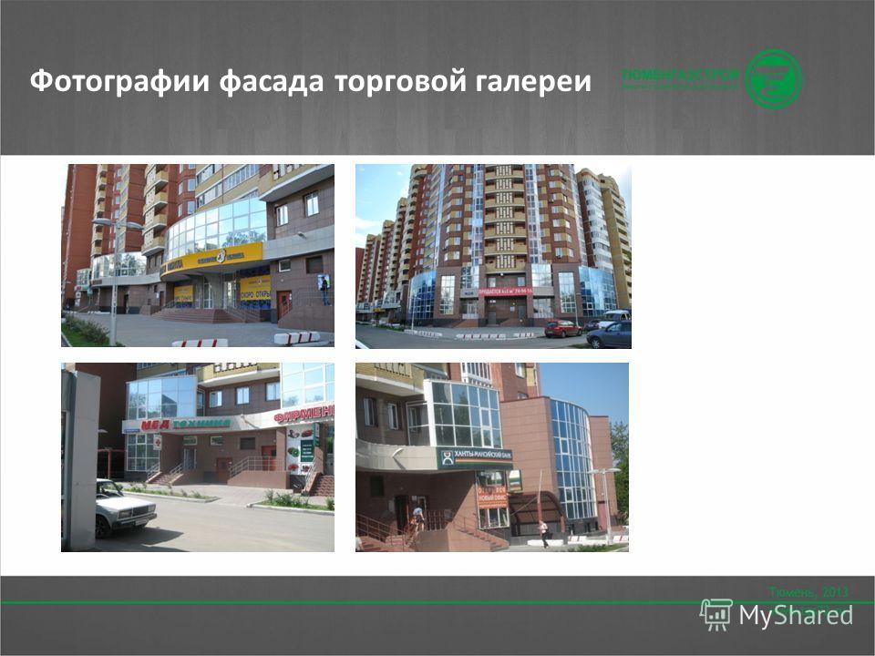 Фотографии фасада торговой галереи