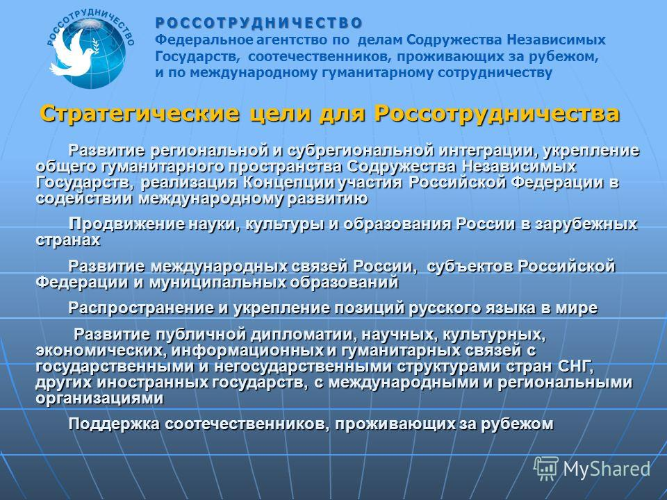 Стратегические цели для Россотрудничества Развитие региональной и субрегиональной интеграции, укрепление общего гуманитарного пространства Содружества Независимых Государств, реализация Концепции участия Российской Федерации в содействии международно