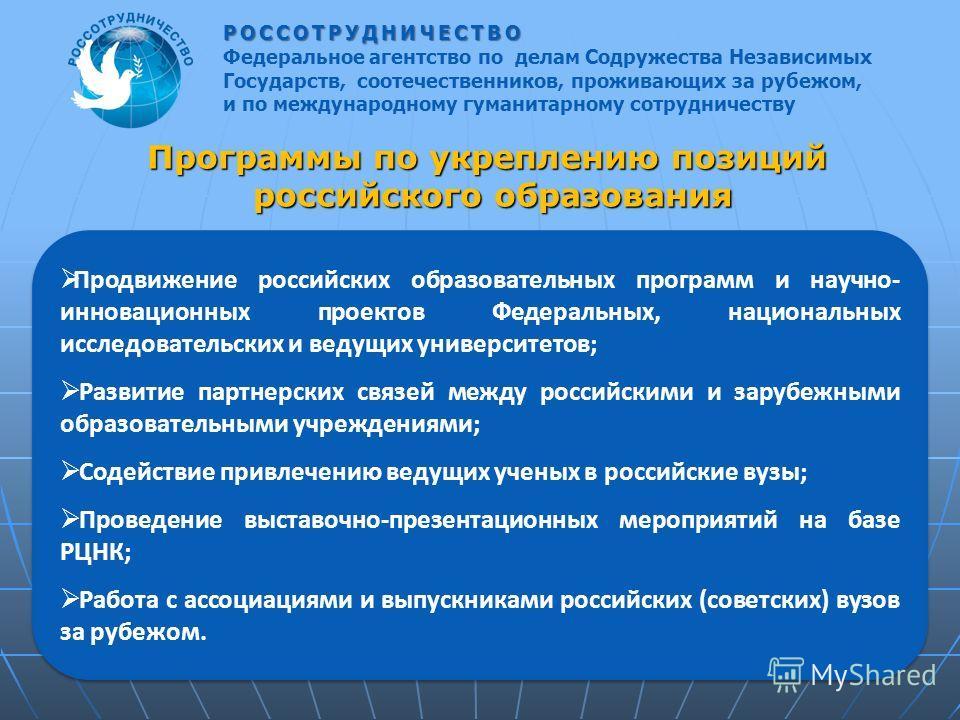 Продвижение российских образовательных программ и научно- инновационных проектов Федеральных, национальных исследовательских и ведущих университетов; Развитие партнерских связей между российскими и зарубежными образовательными учреждениями; Содействи