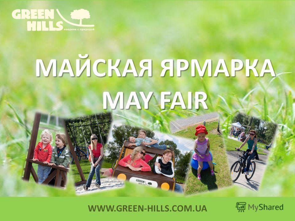 WWW.GREEN-HILLS.COM.UA