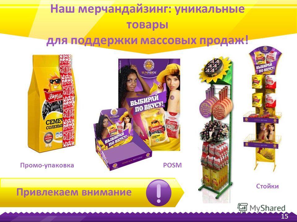 Привлекаем внимание Наш мерчандайзинг: уникальные товары для поддержки массовых продаж! Промо-упаковкаPOSM Стойки 15
