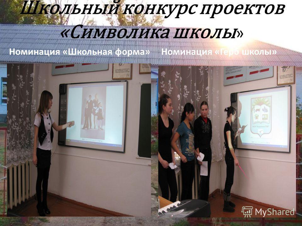 Школьный конкурс проектов «Символика школы » Номинация «Школьная форма» Номинация «Герб школы»