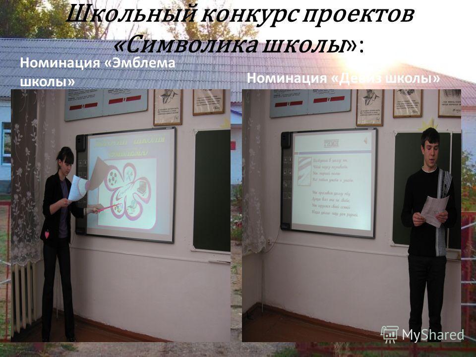 Школьный конкурс проектов «Символика школы »: Номинация «Эмблема школы» Номинация «Девиз школы»