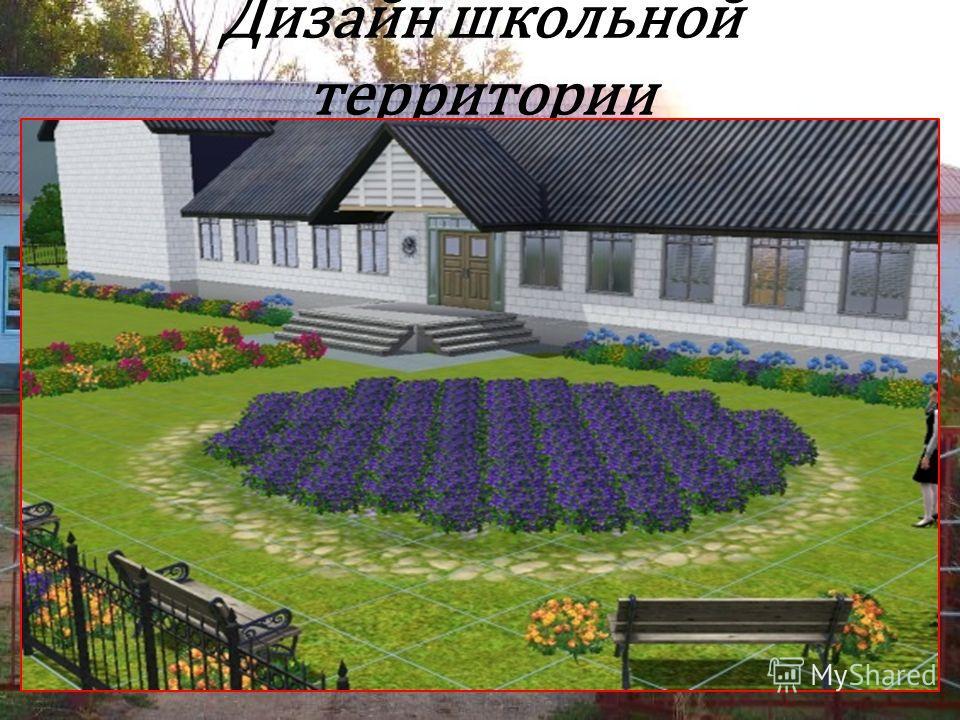 Дизайн школьной территории