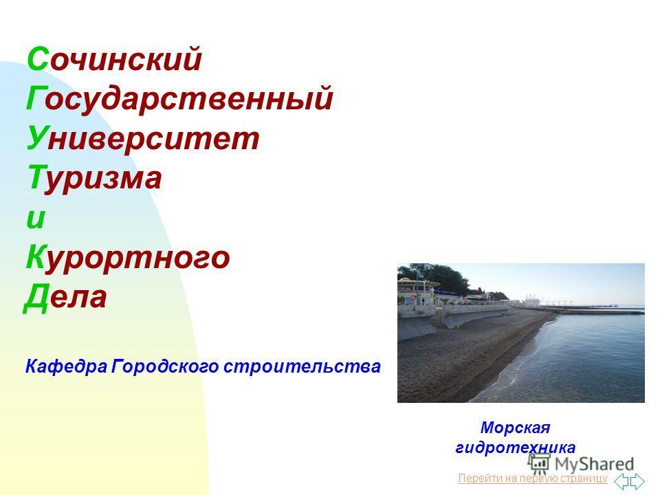 Перейти на первую страницу Морская гидротехника Сочинский Государственный Университет Туризма и Курортного Дела Кафедра Городского строительства