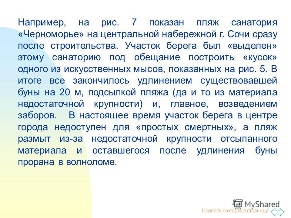 Перейти на первую страницу Например, на рис. 7 показан пляж санатория «Черноморье» на центральной набережной г. Сочи сразу после строительства. Участок берега был «выделен» этому санаторию под обещание построить «кусок» одного из искусственных мысов,