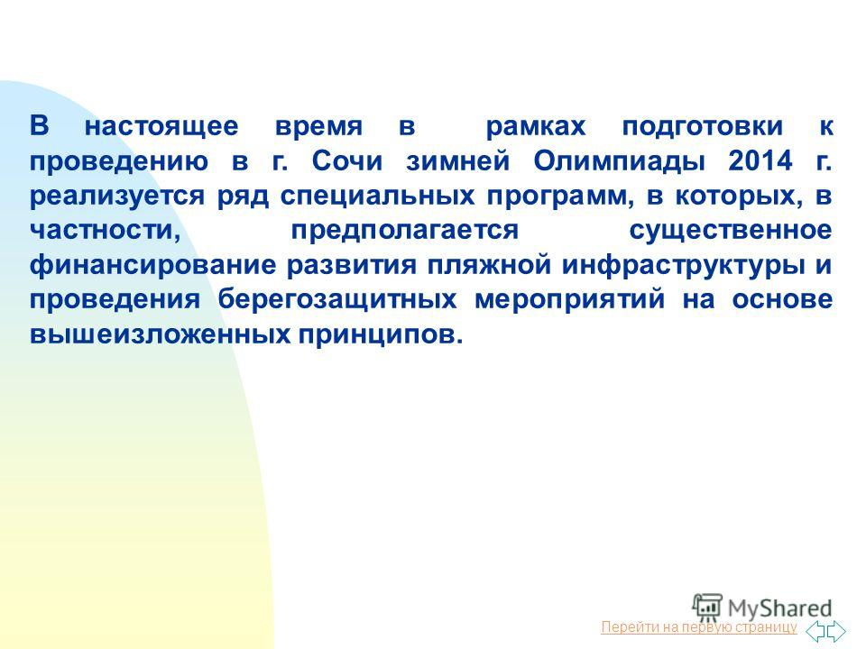 Перейти на первую страницу В настоящее время в рамках подготовки к проведению в г. Сочи зимней Олимпиады 2014 г. реализуется ряд специальных программ, в которых, в частности, предполагается существенное финансирование развития пляжной инфраструктуры