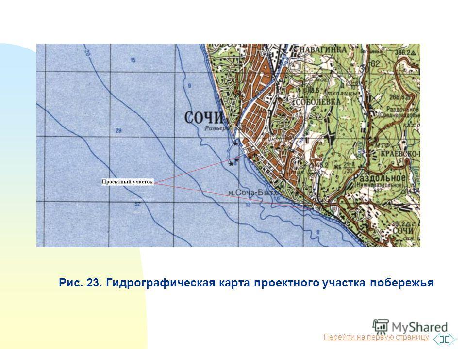 Перейти на первую страницу Рис. 23. Гидрографическая карта проектного участка побережья