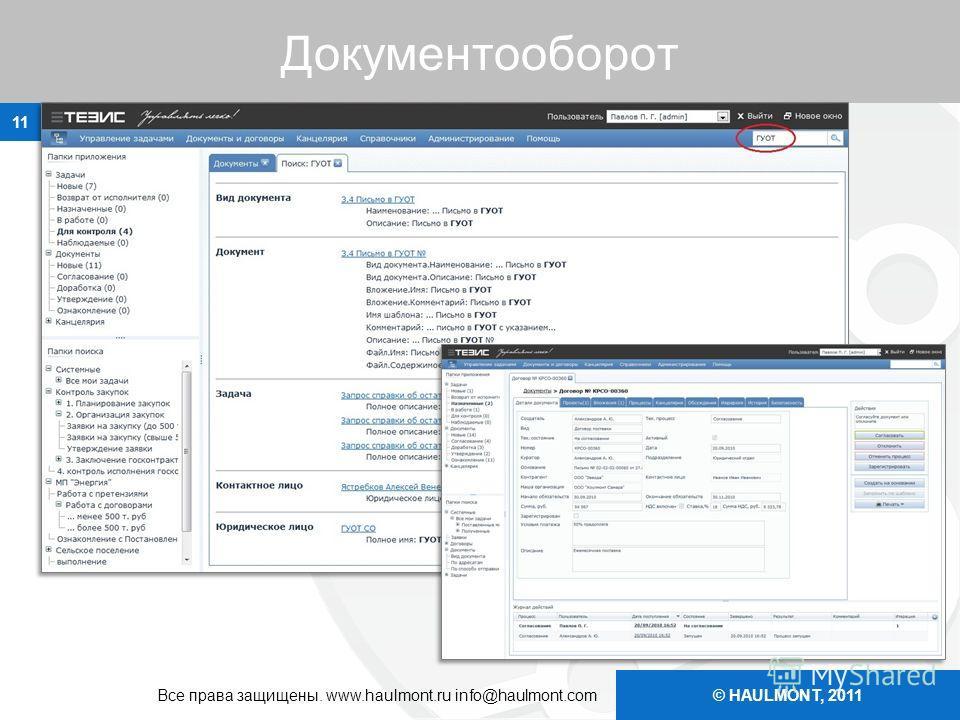 © HAULMONT, 2011 Документооборот 11 Все права защищены. www.haulmont.ru info@haulmont.com