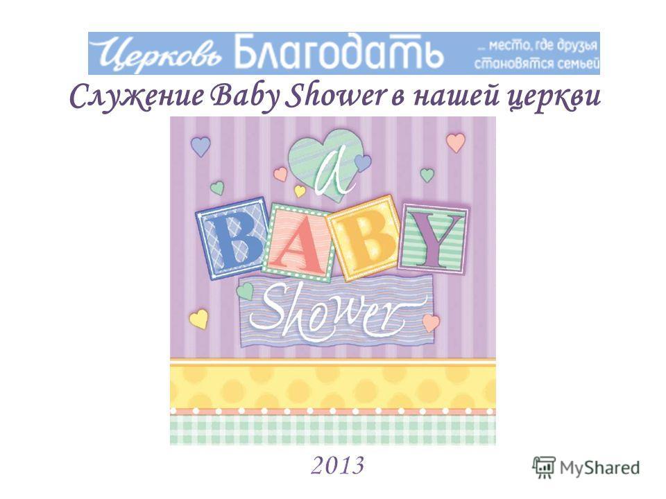 Служение Baby Shower в нашей церкви