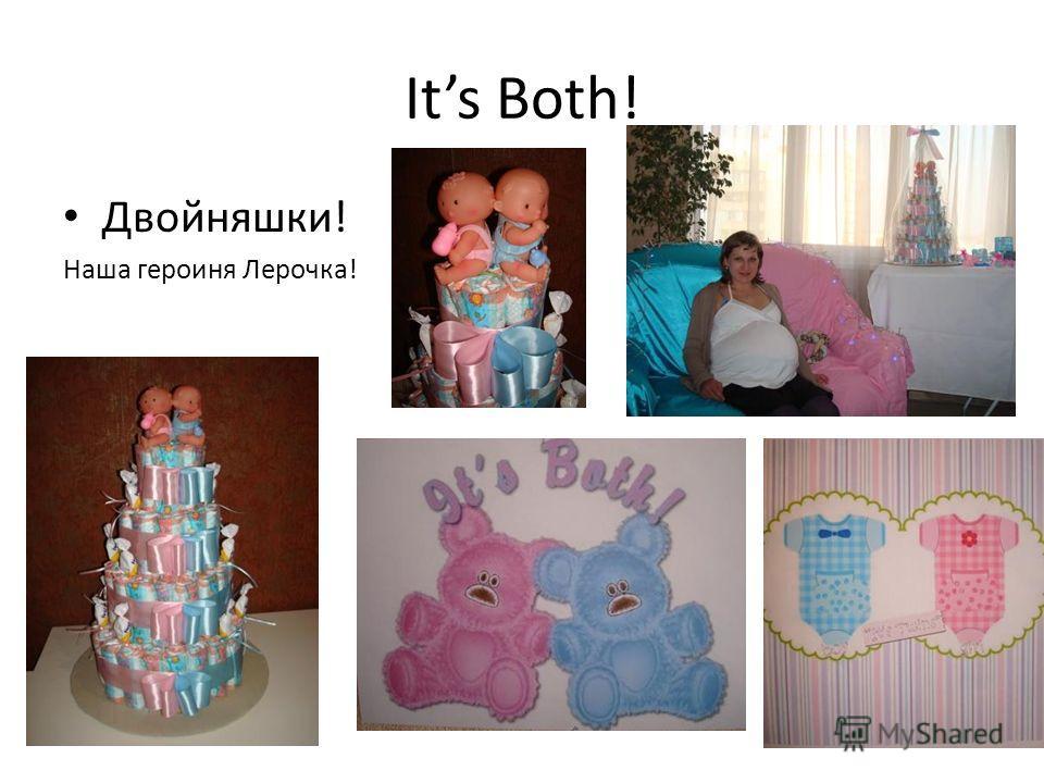 Its Both! Двойняшки! Наша героиня Лерочка!