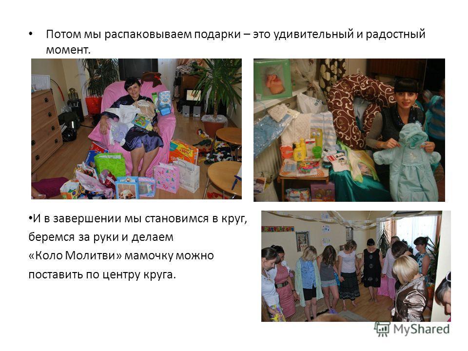 Потом мы распаковываем подарки – это удивительный и радостный момент. И в завершении мы становимся в круг, беремся за руки и делаем «Коло Молитви» мамочку можно поставить по центру круга.