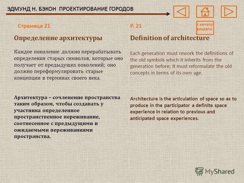 ЭДМУНД Н. БЭКОН ПРОЕКТИРОВАНИЕ ГОРОДОВ Определение архитектуры Каждое поколение должно перерабатывать определения старых символов, которые оно получает от предыдущих поколений; оно должно переформулировать старые концепции в терминах своего века. Арх