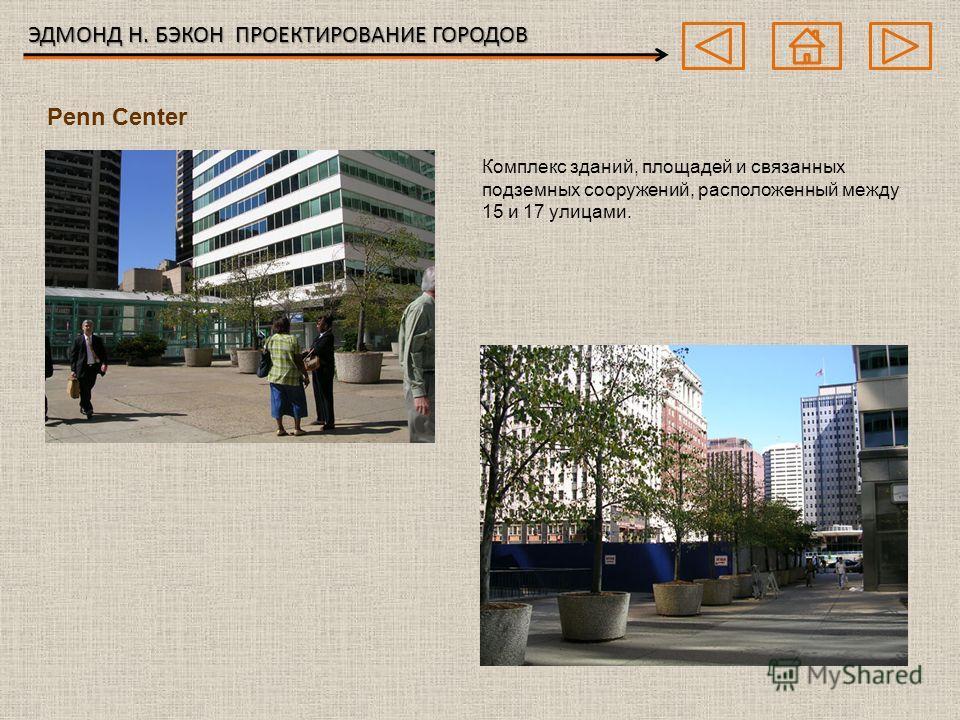 ЭДМОНД Н. БЭКОН ПРОЕКТИРОВАНИЕ ГОРОДОВ Penn Center Комплекс зданий, площадей и связанных подземных сооружений, расположенный между 15 и 17 улицами.
