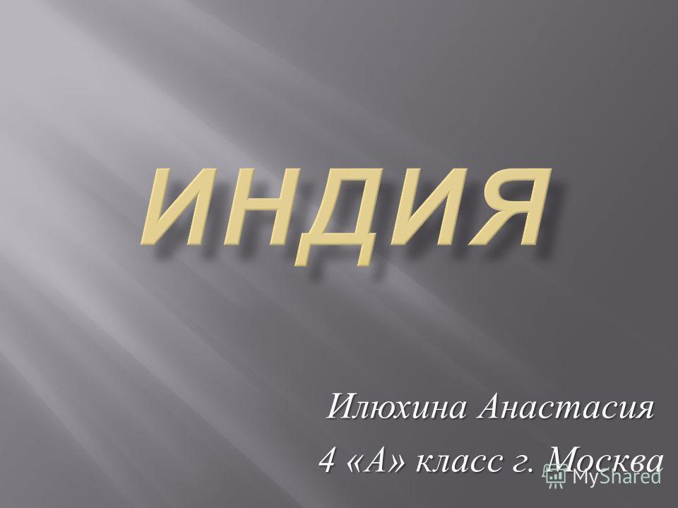 Илюхина Анастасия 4 « А » класс г. Моск 4 « А » класс г. Москва