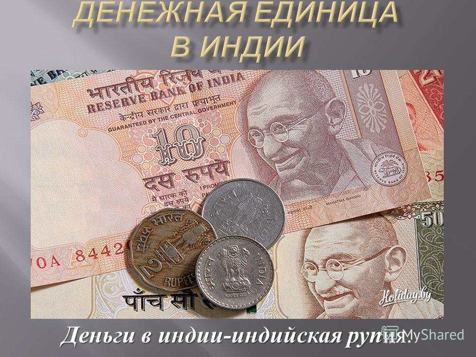 Деньги в индии - индийская руп Деньги в индии - индийская рупия.