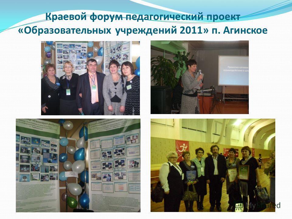 Краевой форум педагогический проект «Образовательных учреждений 2011» п. Агинское