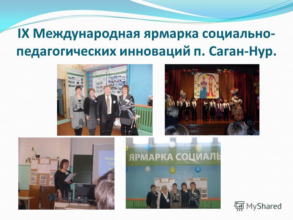 IX Международная ярмарка социально- педагогических инноваций п. Саган-Нур.