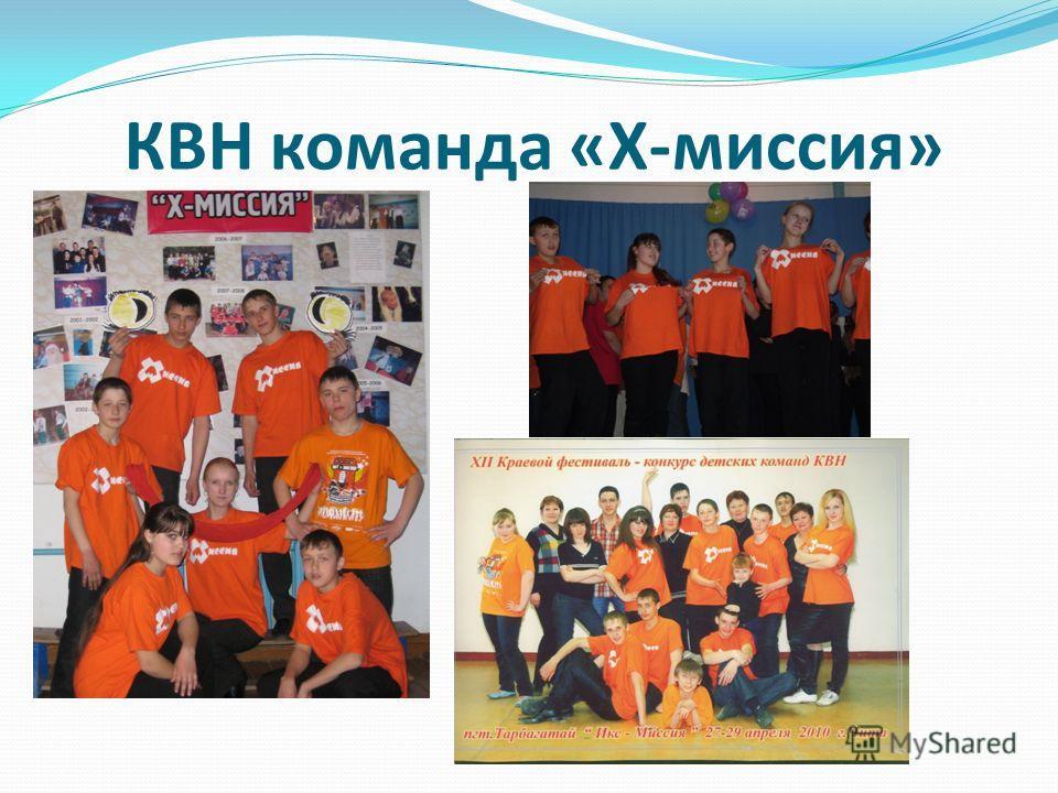 КВН команда «X-миссия»