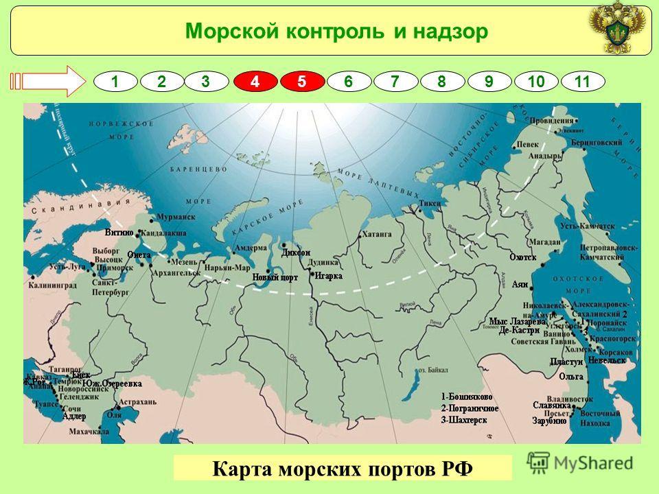 Морской контроль и надзор 4213678910115 Карта морских портов РФ